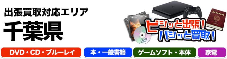 出張買取対応 東京都 DVD.CD.ブルーレイ.本.一般書籍.ゲームソフト.本体.家電