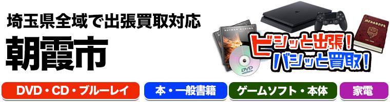 出張買取対応 埼玉県朝霞市 DVD.CD.ブルーレイ.本.一般書籍.ゲームソフト.本体.家電