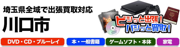 出張買取対応 埼玉県川口市 DVD.CD.ブルーレイ.本.一般書籍.ゲームソフト.本体.家電