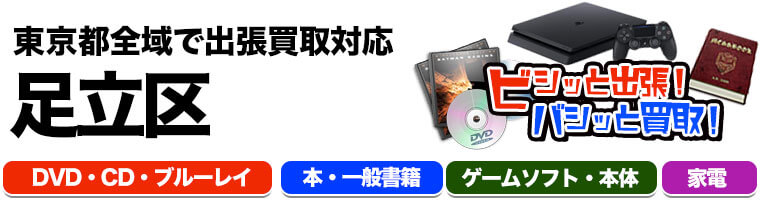 出張買取対応 東京都足立区 DVD.CD.ブルーレイ.本.一般書籍.ゲームソフト.本体.家電