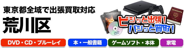 出張買取対応 東京都荒川区 DVD.CD.ブルーレイ.本.一般書籍.ゲームソフト.本体.家電