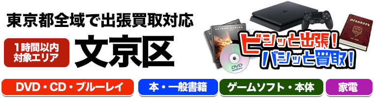 出張買取対応 東京都文京区 DVD.CD.ブルーレイ.本.一般書籍.ゲームソフト.本体.家電