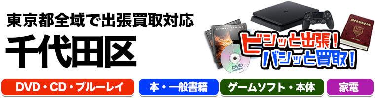 出張買取対応 東京都千代田区 DVD.CD.ブルーレイ.本.一般書籍.ゲームソフト.本体.家電