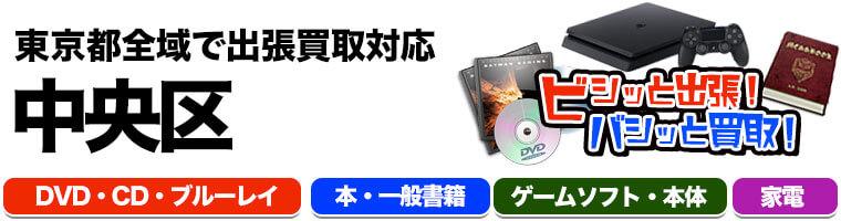 出張買取対応 東京都中央区 DVD.CD.ブルーレイ.本.一般書籍.ゲームソフト.本体.家電