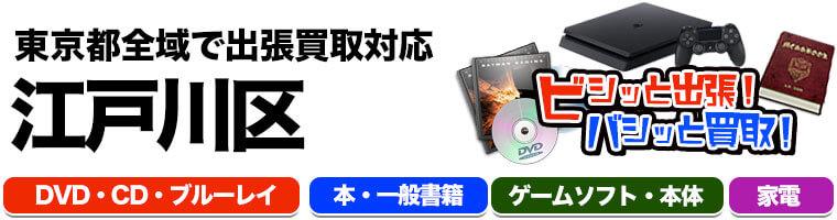出張買取対応 東京都江戸川区 DVD.CD.ブルーレイ.本.一般書籍.ゲームソフト.本体.家電