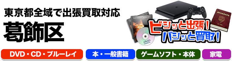 出張買取対応 東京都葛飾区 DVD.CD.ブルーレイ.本.一般書籍.ゲームソフト.本体.家電