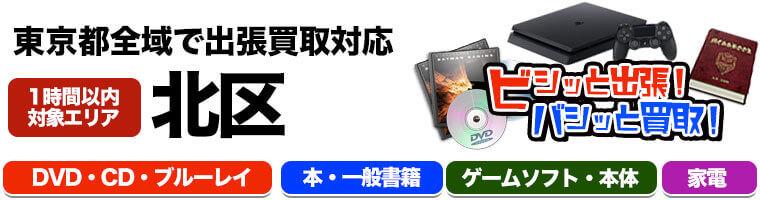 出張買取対応 東京都北区 DVD.CD.ブルーレイ.本.一般書籍.ゲームソフト.本体.家電