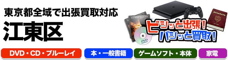 出張買取対応 東京都江東区 DVD.CD.ブルーレイ.本.一般書籍.ゲームソフト.本体.家電