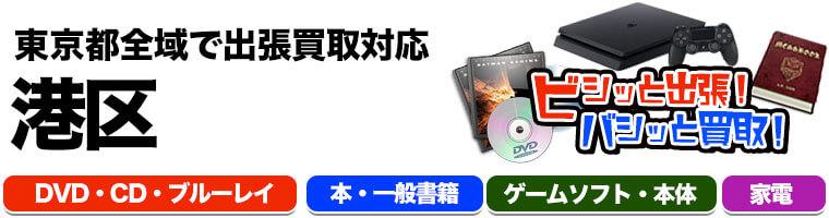 出張買取対応 東京都港区 DVD.CD.ブルーレイ.本.一般書籍.ゲームソフト.本体.家電