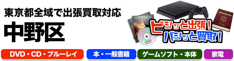 出張買取対応 東京都中野区 DVD.CD.ブルーレイ.本.一般書籍.ゲームソフト.本体.家電