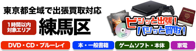 出張買取対応 東京都練馬区 DVD.CD.ブルーレイ.本.一般書籍.ゲームソフト.本体.家電