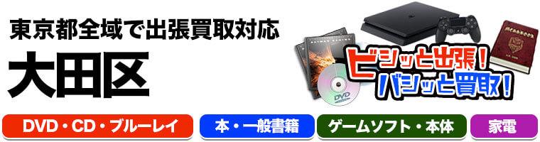 出張買取対応 東京都大田区 DVD.CD.ブルーレイ.本.一般書籍.ゲームソフト.本体.家電