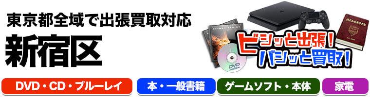 出張買取対応 東京都新宿区 DVD.CD.ブルーレイ.本.一般書籍.ゲームソフト.本体.家電