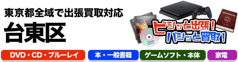 出張買取対応 東京都台東区 DVD.CD.ブルーレイ.本.一般書籍.ゲームソフト.本体.家電