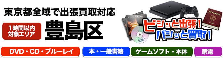 出張買取対応 東京都豊島区 DVD.CD.ブルーレイ.本.一般書籍.ゲームソフト.本体.家電