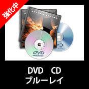 DVD・CD・ブルーレイ 買取強化中