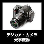 デジタルカメラ・カメラ・光学機器