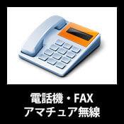 電話機・FAX・アマチュア無線