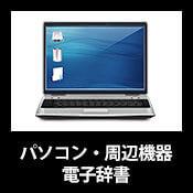パソコン・周辺機器・電子辞書