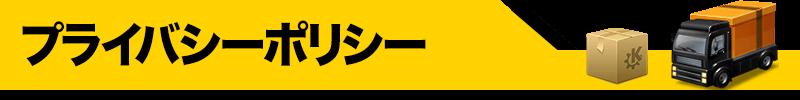緊急買取22時 東京買取センター プライバシーポリシー