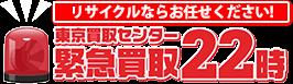 DVDやCD、ブルーレイ、本、ゲームの買取なら「東京買取センター 緊急買取22時」