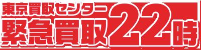 DVD・ブルーレイ・CD・本・雑誌などの出張買取なら当社にお任せください!東京買取センター緊急買取22時