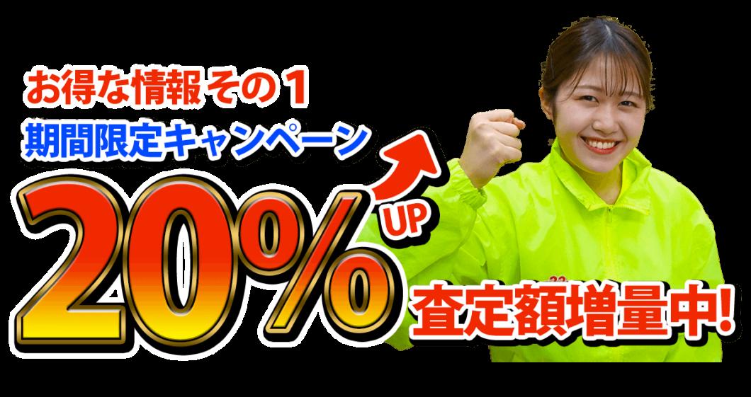 お得な情報その1 期間限定キャンペーン!20%買取査定額増量中!