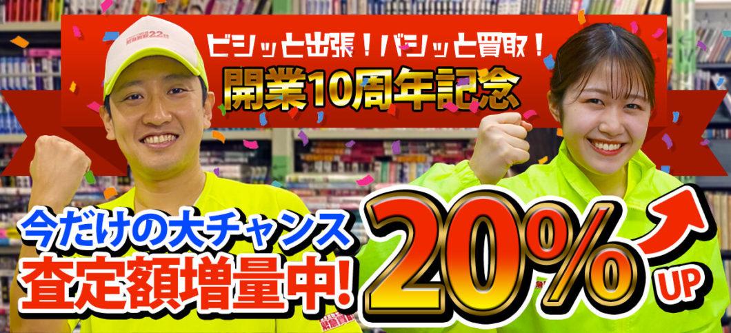 開業10周年記念!今だけの大チャンス!査定額増量中!20%アップ!