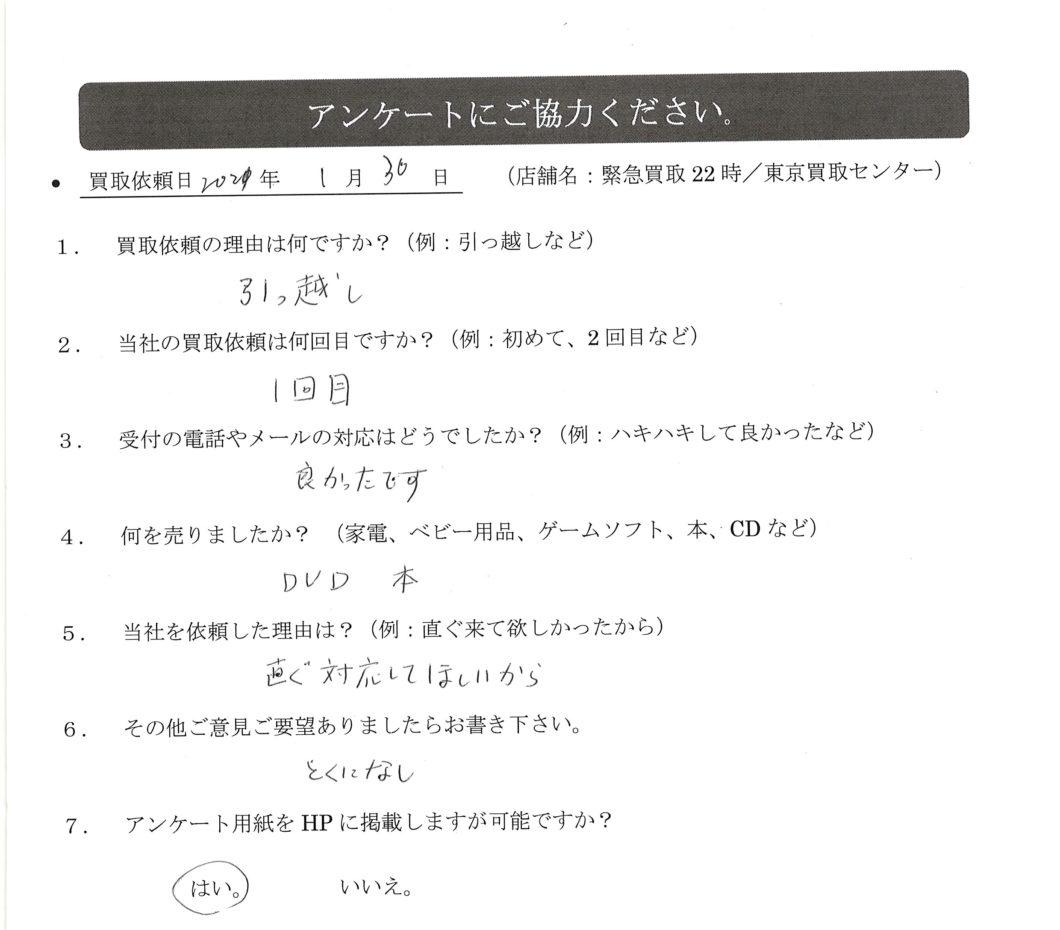 お客様アンケート【北区】